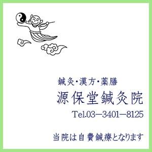 東京の表参道にある源保堂鍼灸院は鍼灸専門です